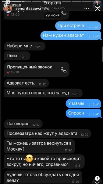 Фото №2 - Дину Саеву хотят лишить российского гражданства?