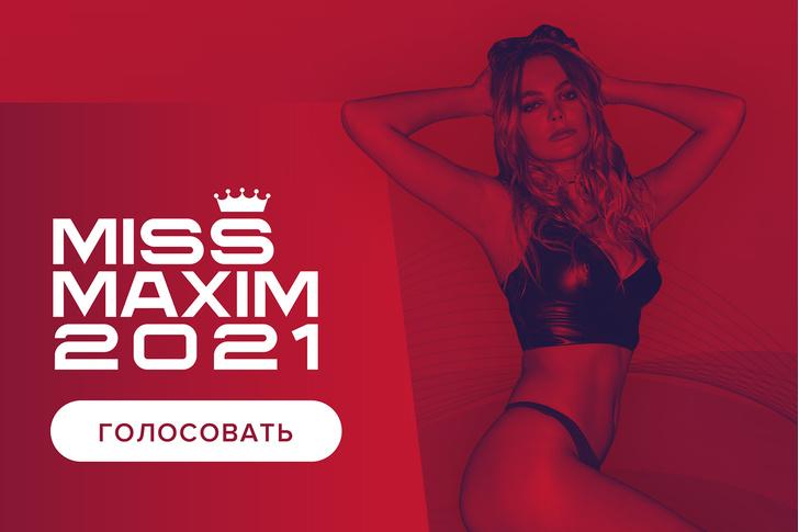 Фото №1 - Срочная новость! Старт голосованию MISS MAXIM 2021 дан!