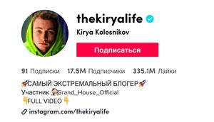 Фото №1 - Больше не №1: Какой блогер обогнал Дину Саеву по подписчикам в TikTok
