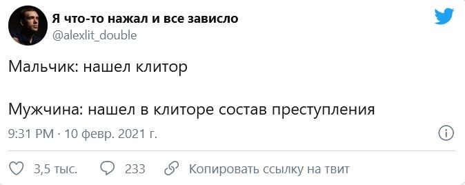 Фото №2 - Лучшие шутки про клитор и арест Славы КПСС