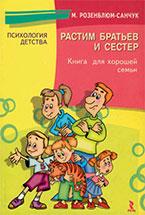 «Растим братьев и сестер. Книга для хорошей семьи»