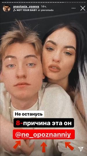 Фото №4 - Настя Усеева и Влад Неопознанный покинули Dream Team House 😔