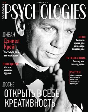 Журнал Psychologies номер 167