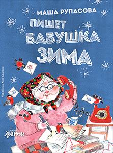 Фото №2 - 13 детских книг для новогоднего настроения