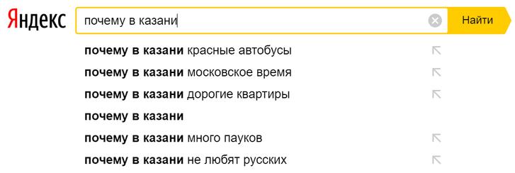 Фото №4 - Самые странные стереотипы о российских регионах по версии поисковиков