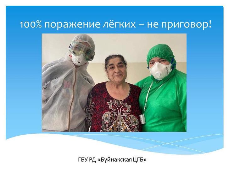 Фото №1 - Дагестанские врачи рассказали, как спасали женщину со 100% поражением легких