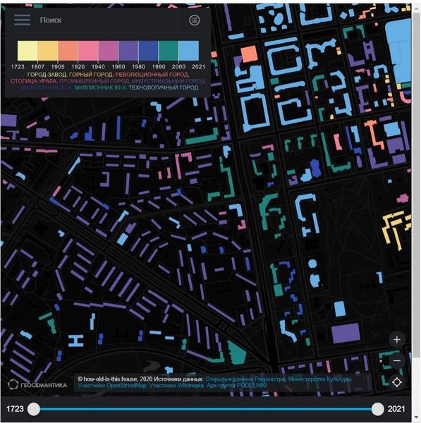 Фото №2 - Для Екатеринбурга разработали интерактивную карту, на которой можно посмотреть «возраст» домов