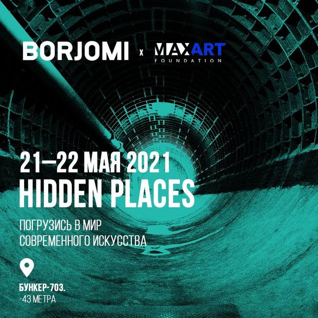 Фото №1 - Borjomi и фонд MaxArt представляют выставку Hidden Places в «Бункере 703»
