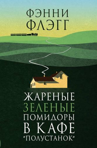 Фото №4 - Прочь из столиц: 7 романов, действие которых разворачивается в провинции