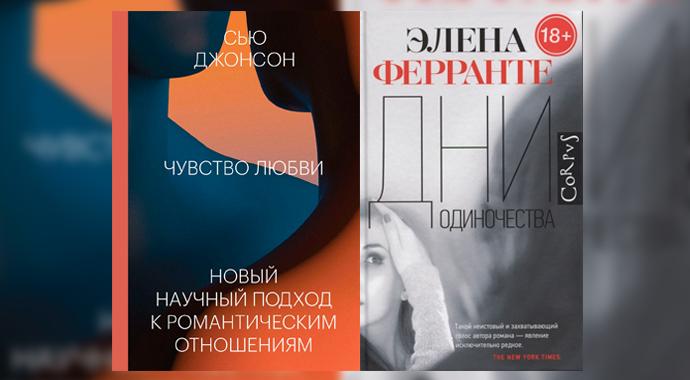 Читаем в мае: выбор Psychologies