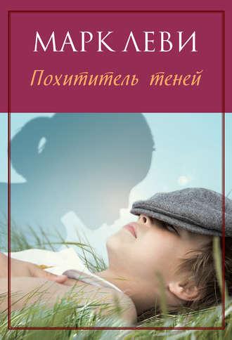 Фото №9 - Унылая пора: 10 книг с меланхоличным настроением для долгих осенних вечеров