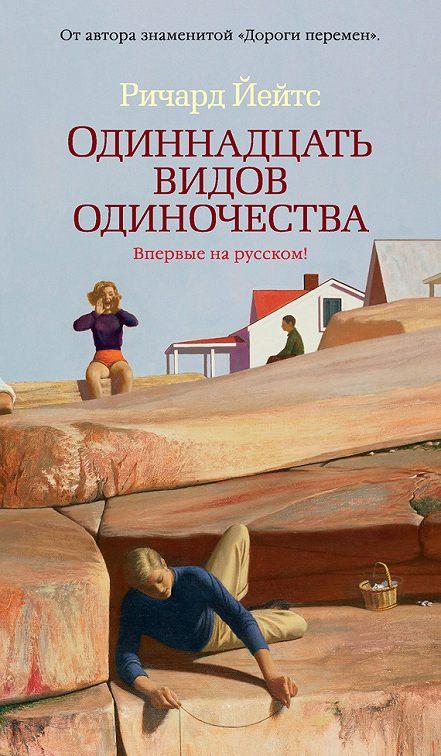 Фото №2 - Успеть за вечер: 7 увлекательных книг с короткими рассказами