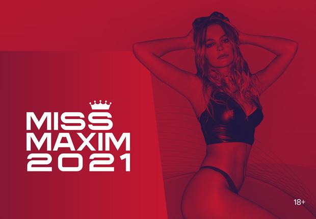 Фото №1 - Конкурс MISS MAXIM 2021 стартовал!