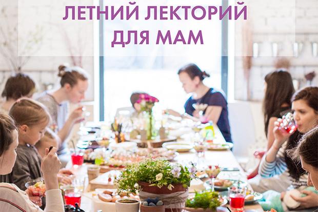Фото №1 - Летний лекторий MAMA's CAMP в Зеленой школе Парка Горького