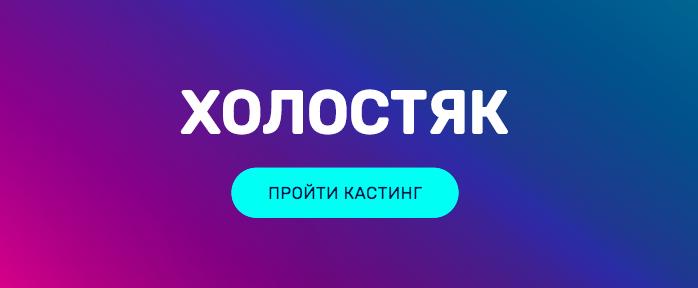 Фото №1 - Стартовал кастинг в новый сезон шоу «Холостяк»