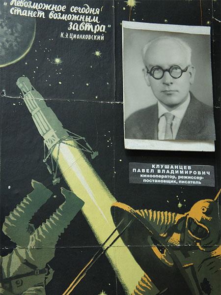 Фото №25 - «Звездные войны» и «Терминатор» родились в СССР