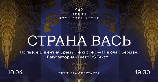 Фото №8 - Главные события в Москве с 5 по 11 апреля