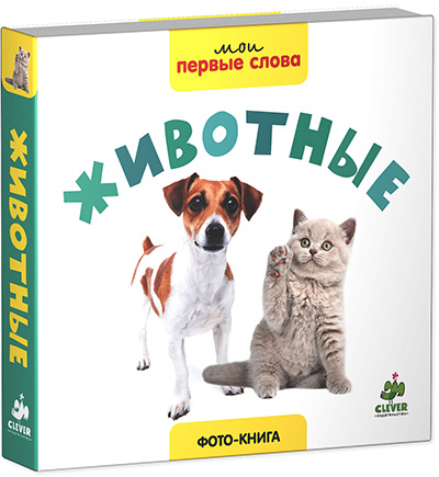 Фото №2 - 14 книг про животных