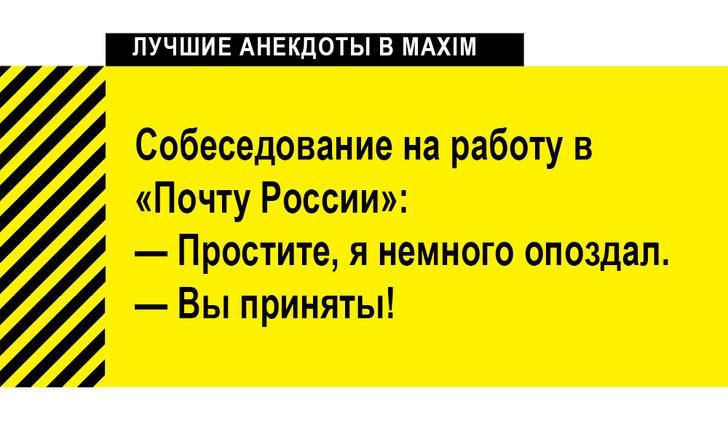 Фото №1 - Лучшие анекдоты про почту. «Почта России» тоже считается