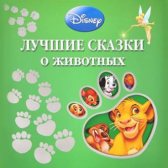 Фото №5 - Сказки Disney на Новый год