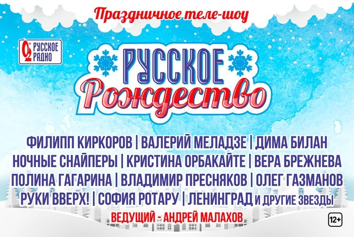 Фото №1 - Звезды выступят на рождественском концерте «Русского Радио»