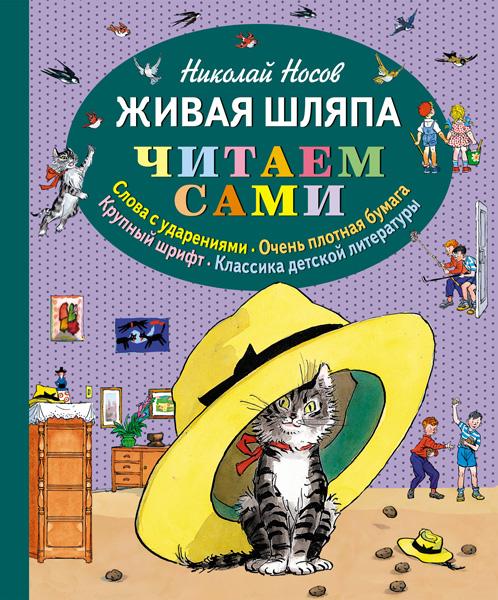 Фото №11 - Книжки на полку: для детей от 3 до 4 лет