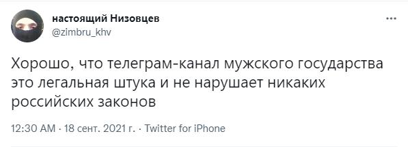 Фото №5 - Telegram заблокировал бот «Умного голосования»: бурная реакция соцсетей