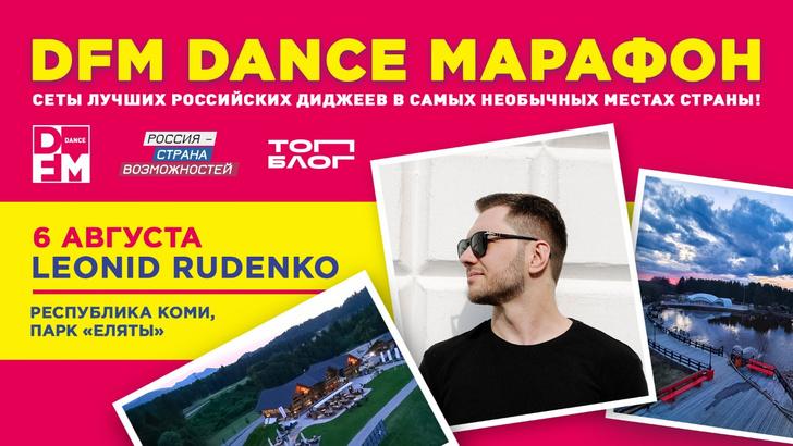 Фото №1 - Leonid Rudenko сыграет DJ-сет в парке «Еляты» Республики Коми