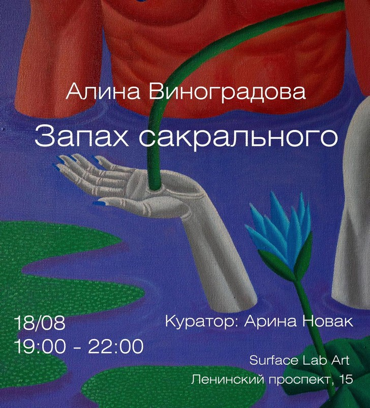 Фото №9 - Главные события в Москве с 16 по 22 августа