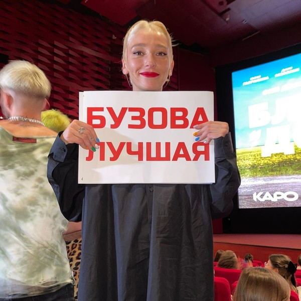 Фото №1 - В Москве прошла премьера фильма Насти Ивлеевой «Блогеры и дороги»