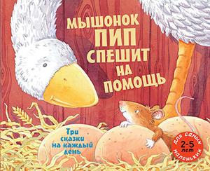 Фото №4 - 8 книг, которые можно почитать малышу на ночь