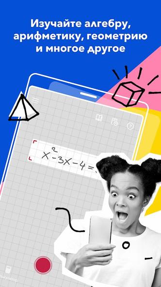 Фото №2 - Топ-5: лучшие приложения, которые заменят тебе репетитора по математике