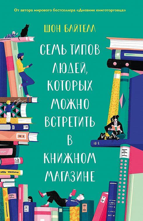 Фото №10 - Литературный гороскоп: какую книгу обязательно стоит прочитать этой весной вашему знаку зодиака?