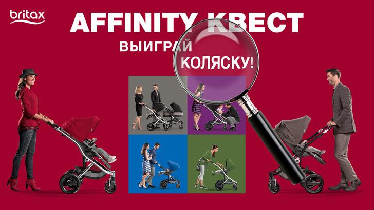 Фото №1 - AFFINITY КВЕСТ от магазина Детский №1
