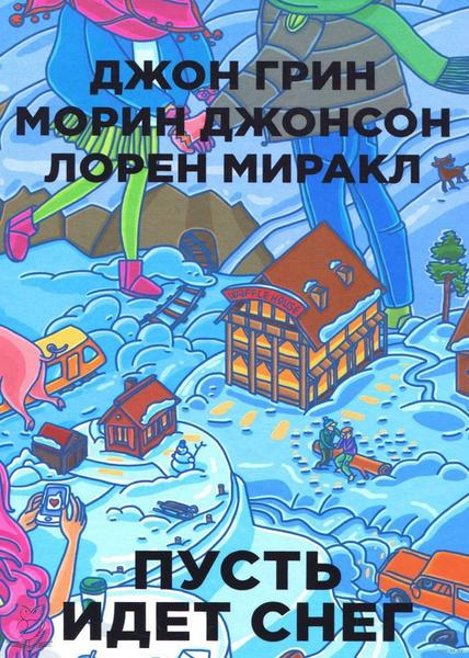 Фото №8 - 10 книг, которые стоит прочитать именно зимой