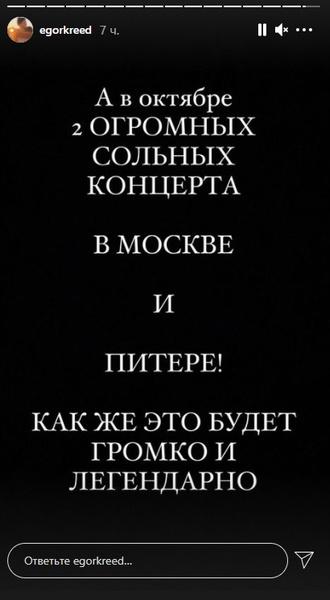 Фото №4 - Новая эра: Егор Крид выпускает рэп-альбом