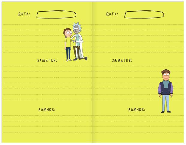 Фото №2 - «Рик и Морти» в личное пользование! Крутые блокноты с героями культового мультсериала
