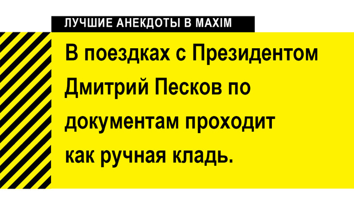 Фото №1 - Самые усатые анекдоты про Пескова