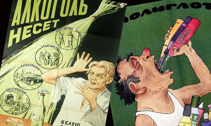 Фото №1 - Как советские плакаты унижали и мочили алкоголиков