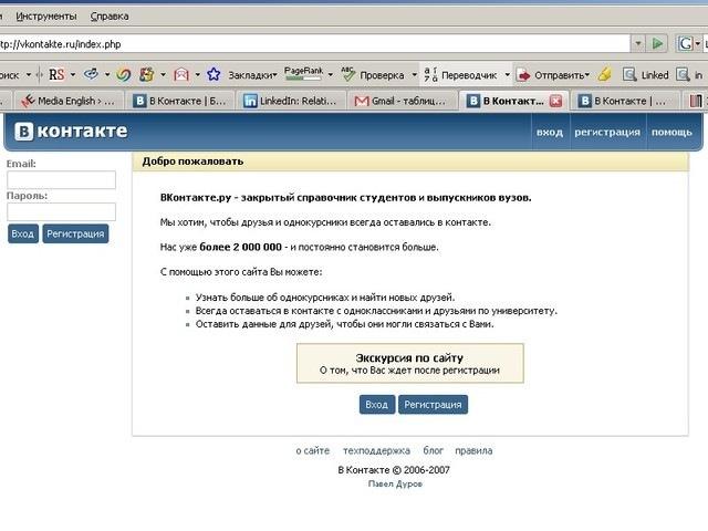 Фото №5 - История ВКонтакте в картинках и мемах