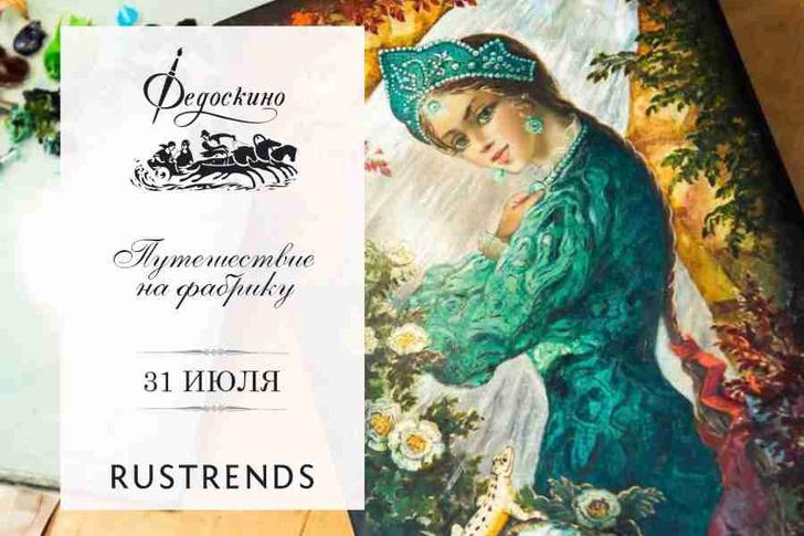 Фото №5 - Главные события в Москве с 26 июля по 1 августа