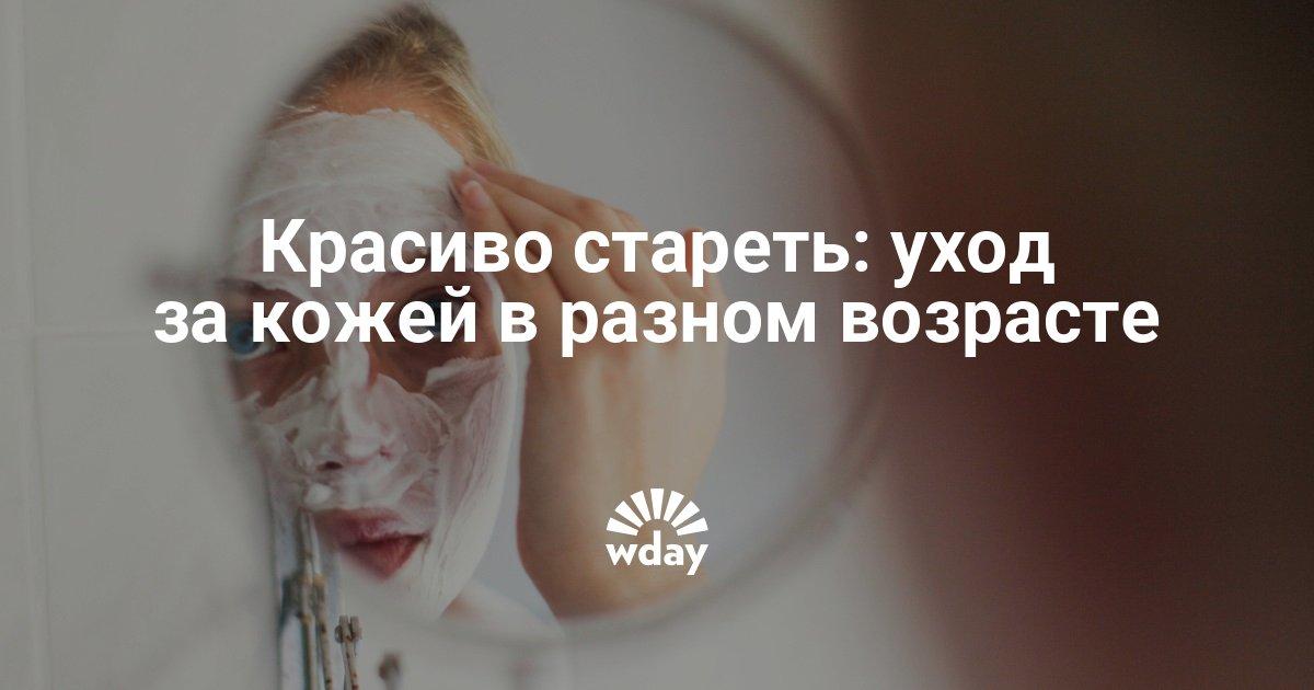 Как ухаживать за кожей в разном возрасте — www.wday.ru