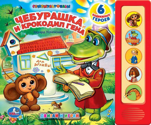 Фото №4 - Книжки на полку: для детей от 3 до 4 лет