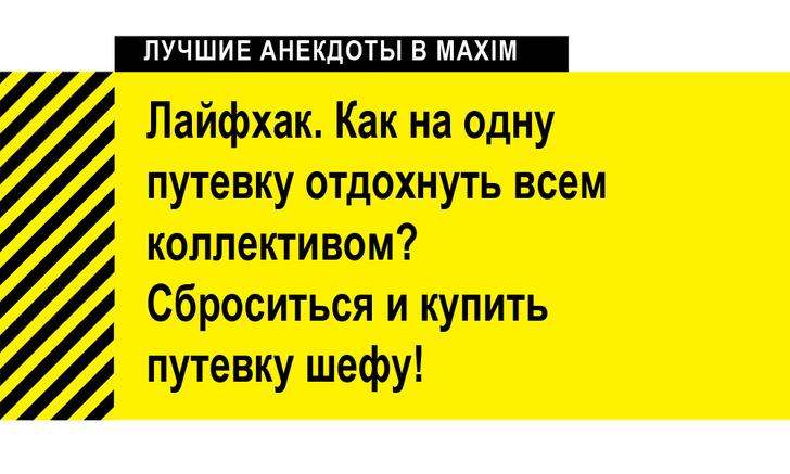 Фото №4 - Лучшие анекдоты про начальников и боссов