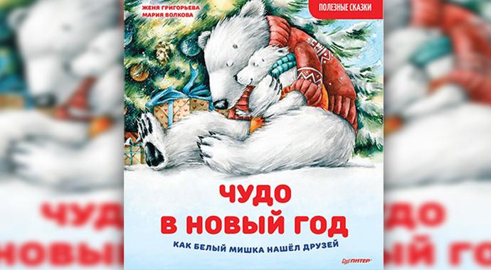 Книги о котиках, китах и людях: подборка для детского чтения