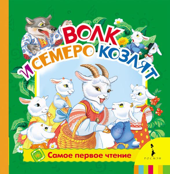 Фото №3 - Книги на все времена для самых маленьких