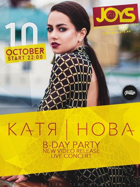 Фото №1 - Катя Нова: B-Day Party