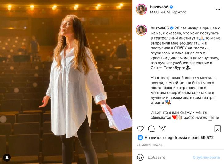 Фото №1 - Ольга Бузова стала актрисой МХАТа имени Горького 😍