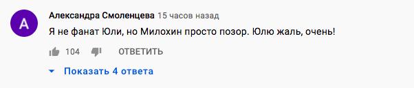Фото №5 - Кто обидел Юлю Гаврилину? Егор Шип осудил Даню Милохина