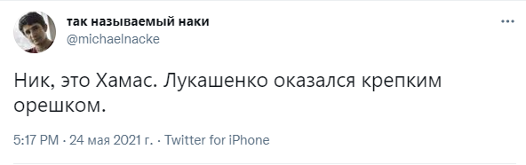 Фото №10 - Шутки про ХАМАС, осудивший правительство Лукашенко за втягивание в историю с самолетом Ryanair